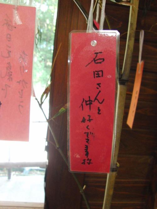 七夕Day_e0222340_1549648.jpg