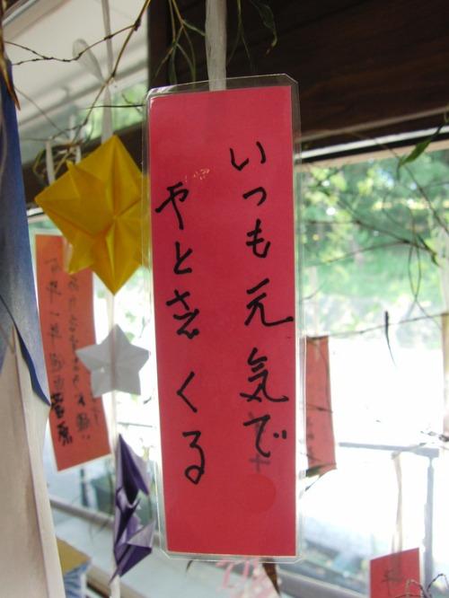 七夕Day_e0222340_15503017.jpg