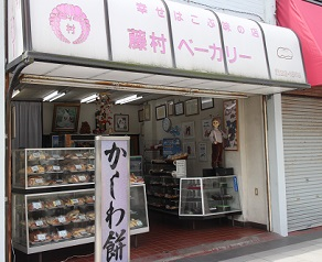 銚子銀座の藤村ベーカリーのパンを香取神宮境内でいただく_c0030645_19335596.jpg