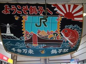 銚子銀座の藤村ベーカリーのパンを香取神宮境内でいただく_c0030645_19364563.jpg