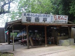 銚子銀座の藤村ベーカリーのパンを香取神宮境内でいただく_c0030645_20221484.jpg