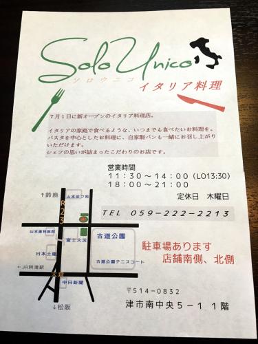 ソロウニコ_e0292546_01065109.jpg