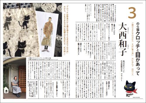 のら猫クロッチと目があって3 ★ 大西和子さん_f0193056_17100519.jpg