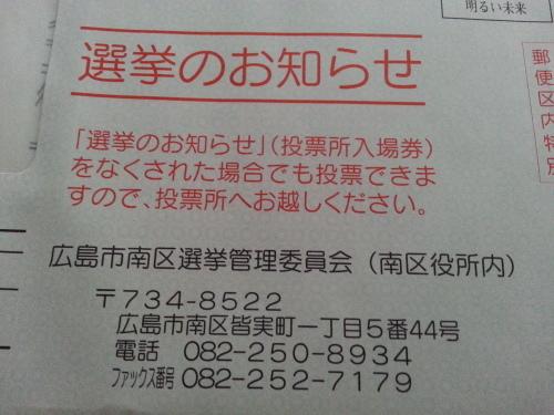 選挙_c0341260_08585308.jpg