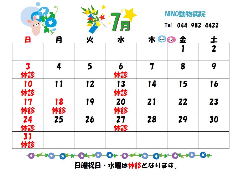 7月の診療日のお知らせ☆_e0288670_153042100.png