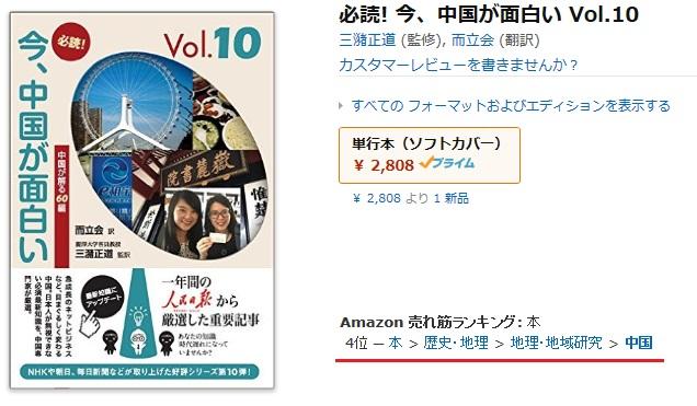 本日のアマゾン中国関連書籍売り筋ランキング100位の内、日本僑報社書籍が四冊_d0027795_1093417.jpg