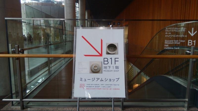 初夏の東京アート散策_f0351305_21583187.jpg