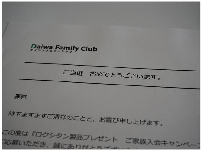 ファミリー クラブ ダイワ