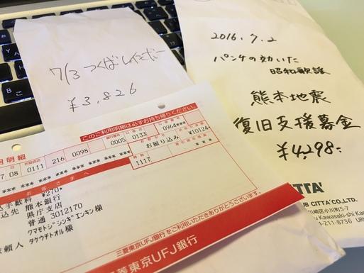 熊本への募金報告/2016.7.8_d0166925_17441582.jpg