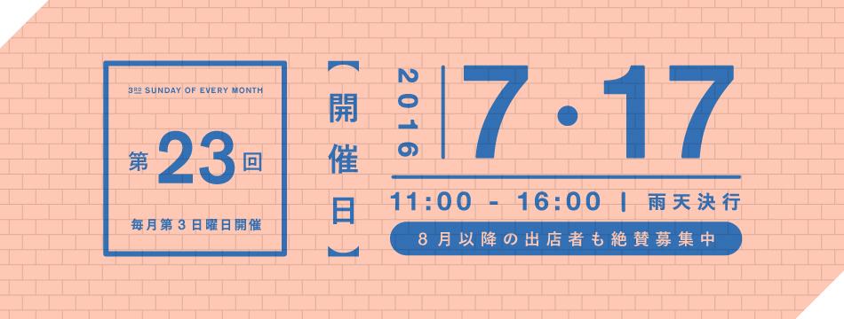本日は岐阜市の柳が瀬で出店しています_e0155231_21313959.jpg
