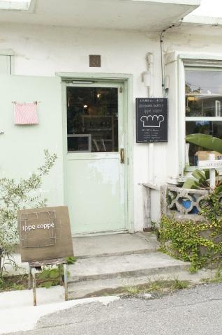 沖縄のパン屋さん『ippe coppe』_b0345432_09554436.jpg