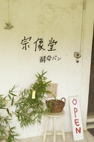 沖縄のパン屋さん『宗像堂』_b0345432_10253087.jpg