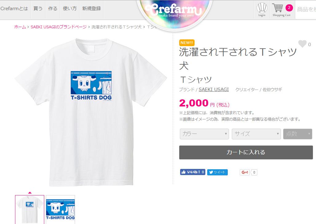 SAEKI USAGI グッズ発売! まず第一弾 洗濯され干されるTシャツ犬_d0352145_12364394.jpg