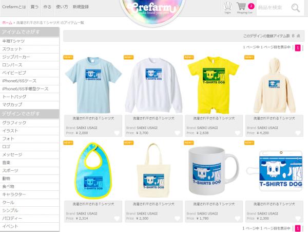 SAEKI USAGI グッズ発売! まず第一弾 洗濯され干されるTシャツ犬_d0352145_12502406.jpg