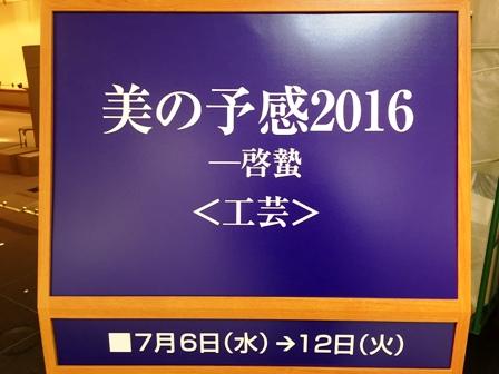 作業日誌(美の予感2016名古屋展搬入陳列作業)_c0251346_1351073.jpg