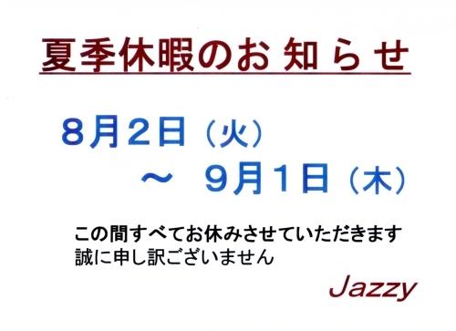 夏季休暇のお知らせ_c0218851_21173684.jpg