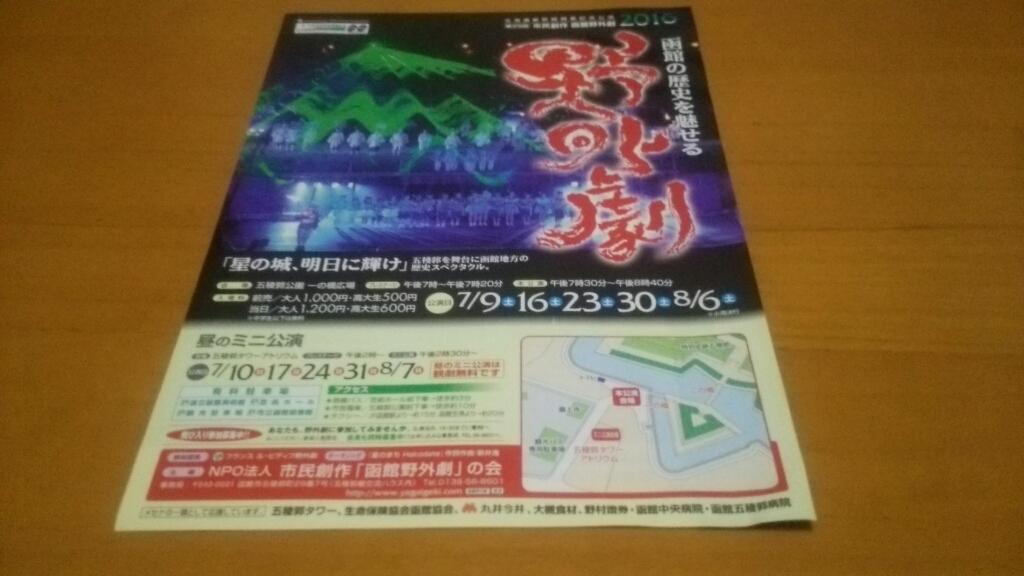 函館野外劇、明日開幕_b0106766_21553434.jpg
