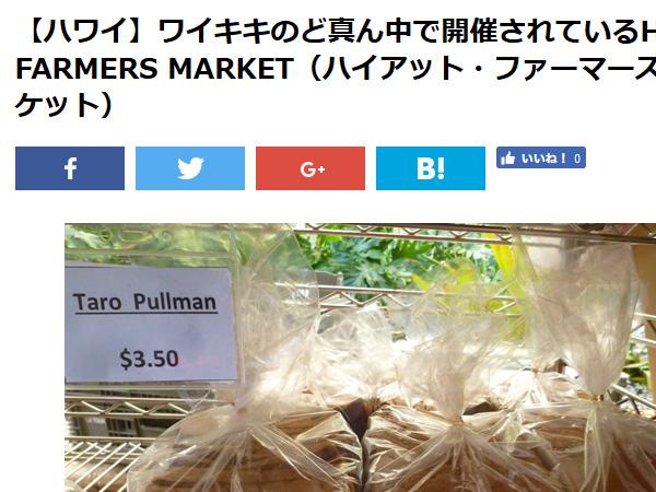 HYATT FARMERS MARKETの記事をアップしました_c0152767_21393594.jpg
