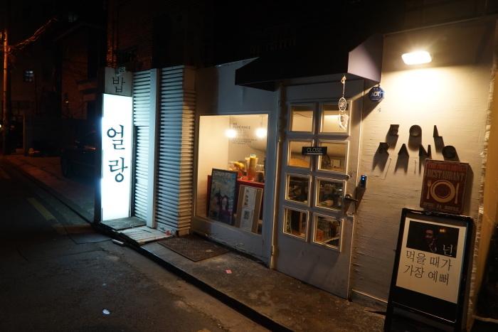 ソウル、弘大(ホンデ)の美味しいお店2軒 可愛いモダン韓国料理屋さんと、おつまみ天国_a0223786_13591372.jpg