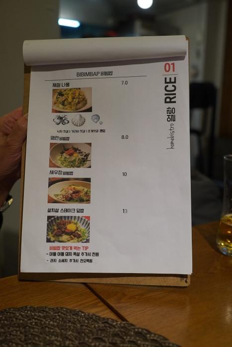 ソウル、弘大(ホンデ)の美味しいお店2軒 可愛いモダン韓国料理屋さんと、おつまみ天国_a0223786_14003696.jpg