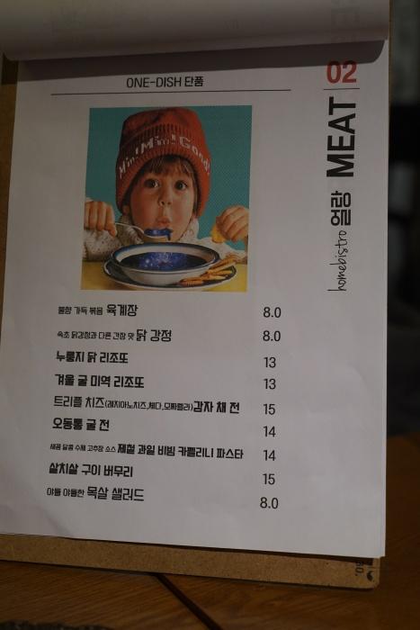 ソウル、弘大(ホンデ)の美味しいお店2軒 可愛いモダン韓国料理屋さんと、おつまみ天国_a0223786_14044646.jpg
