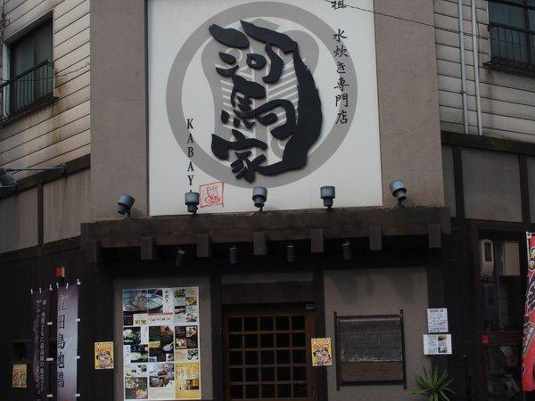 街スナ@三川町_b0190540_12242919.jpg