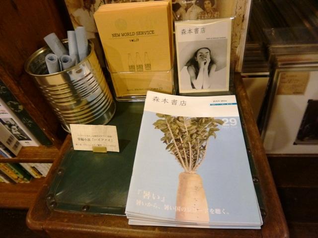 森本書店 JULY2016  Vol.29_e0230141_18362484.jpg