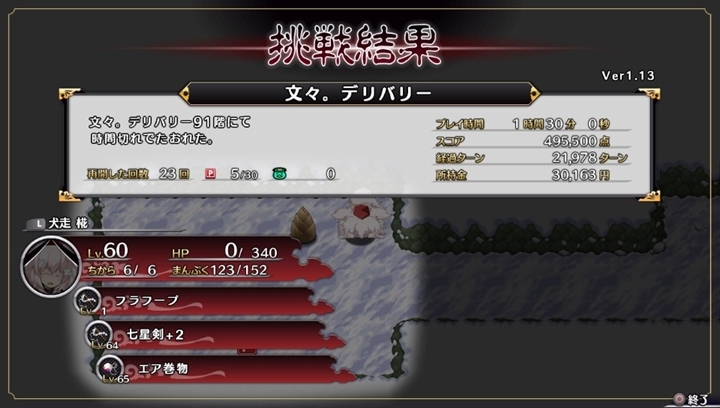 ゲーム「装備獲得経験地変動+100%を求めて」_b0362459_14212764.jpg