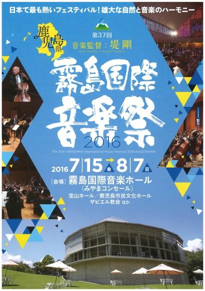 霧島国際音楽祭2016 みやまコンセール店営業日時について_b0284270_2352511.jpg