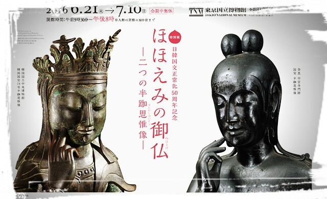 心☆穏やか@東京国立博物館_a0349374_16491884.jpg