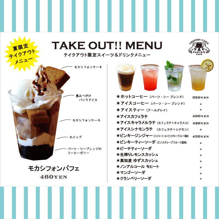 「TAKE OUT 限定メニュー 新登場!!」_c0250976_7492432.jpg
