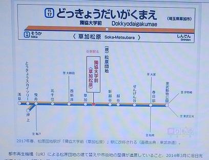 松原団地駅改名_d0195183_0333044.jpg