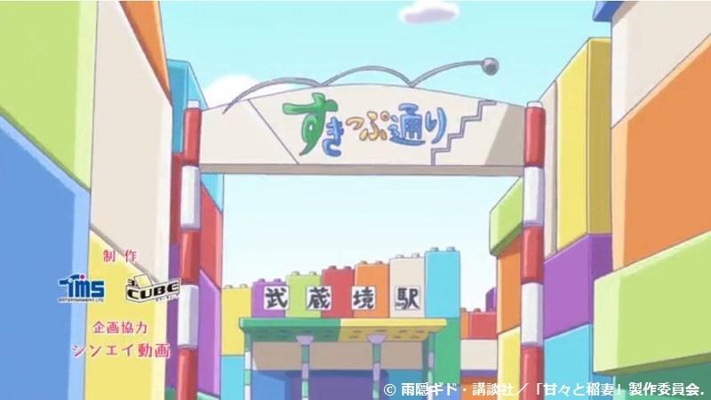 「甘々と稲妻」舞台探訪001 主要舞台は武蔵境、これからの展開が楽しみ(第01話)_e0304702_17221160.jpg