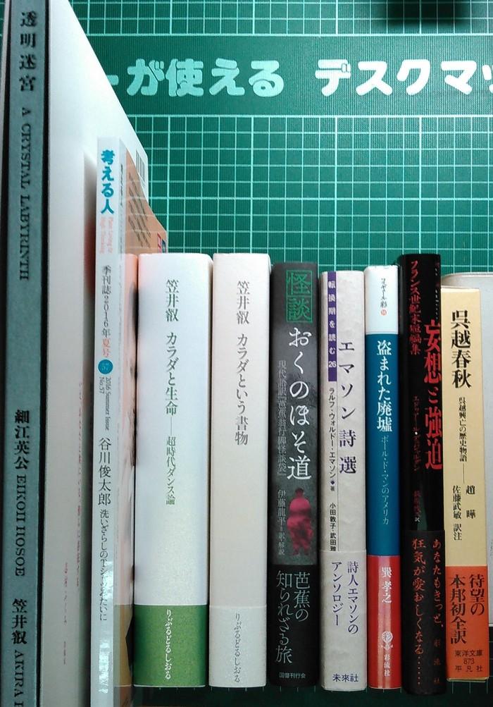 注目新刊:『考える人』第57号、ほか_a0018105_1791061.jpg