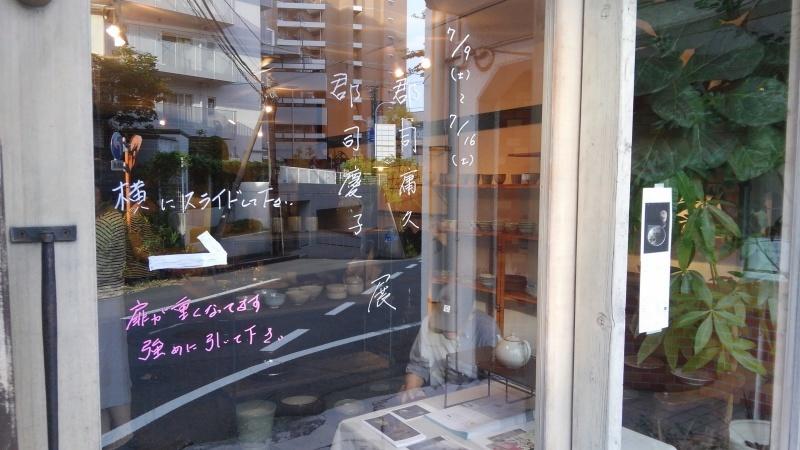 ナカオタカシとクロヌマタカトシの展示1_f0351305_17574834.jpg