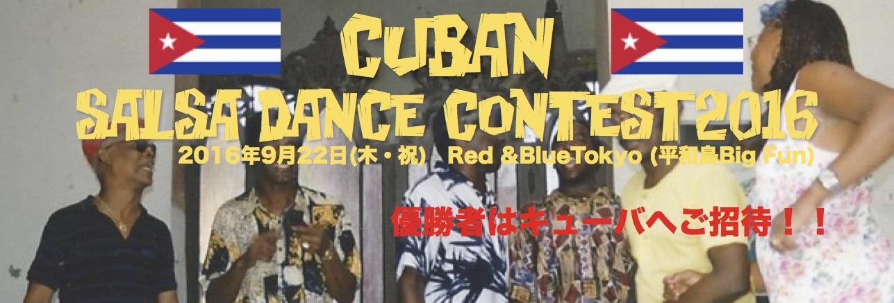 緊急!!キューバンダンスコンテスト2016開催決定_a0014306_18214772.jpg