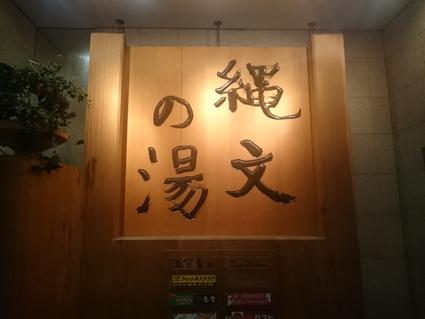 7/9 喫茶処 豚生姜焼き定食¥680+生ビール¥580@縄文の湯_b0042308_12394095.jpg