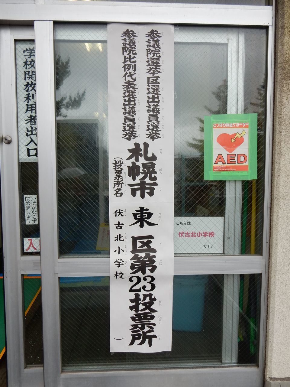 参院選投票後は日本ハム連勝記録祭り_c0025115_21310832.jpg