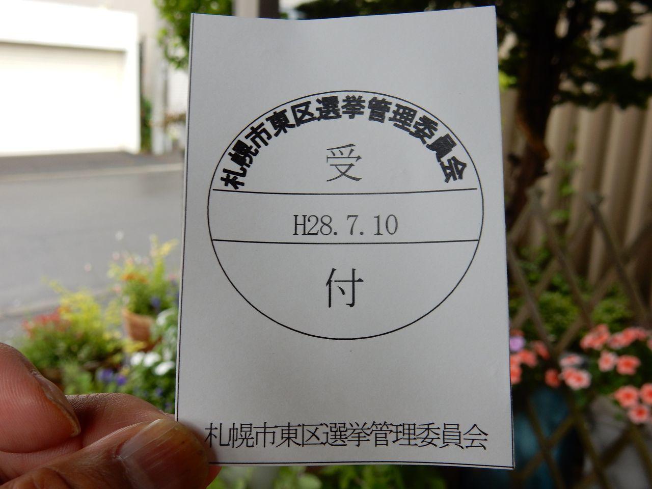 参院選投票後は日本ハム連勝記録祭り_c0025115_21311204.jpg