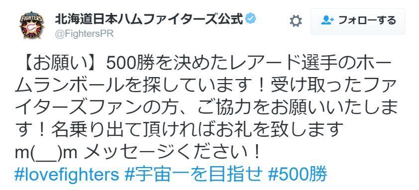 参院選投票後は日本ハム連勝記録祭り_c0025115_21311850.jpg
