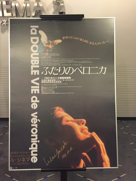 映画『ふたりのベロニカ』再見_b0074416_0162688.jpg