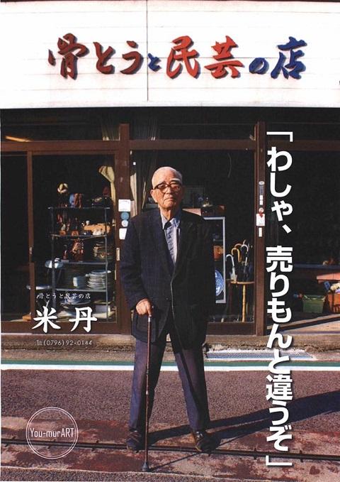 /// 兵庫県商工会金融審査委員2日目 湯村温泉のジオガイドをしました ///_f0112434_1439539.jpg