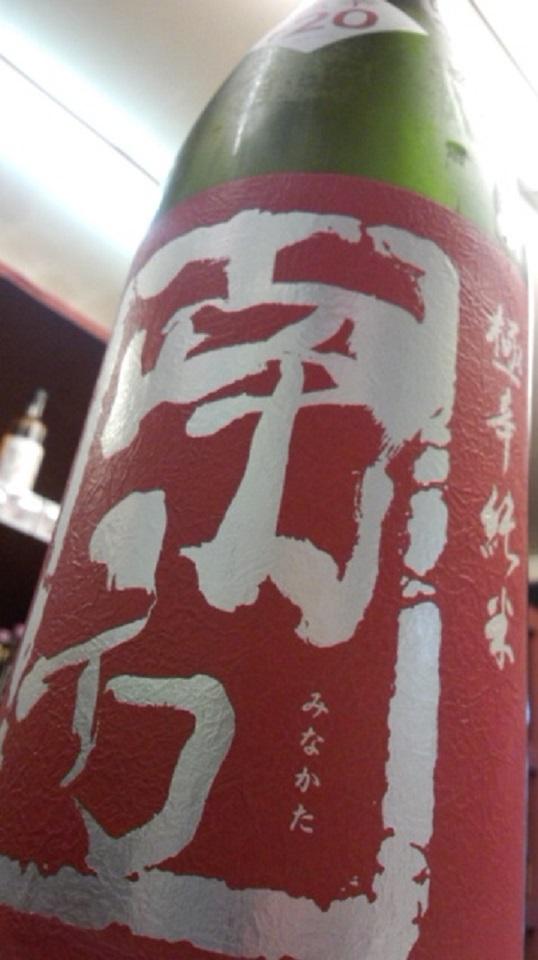【日本酒】南方 極辛純米+20 無濾過原酒 山田錦60 火入 限定 27BY_e0173738_10274066.jpg