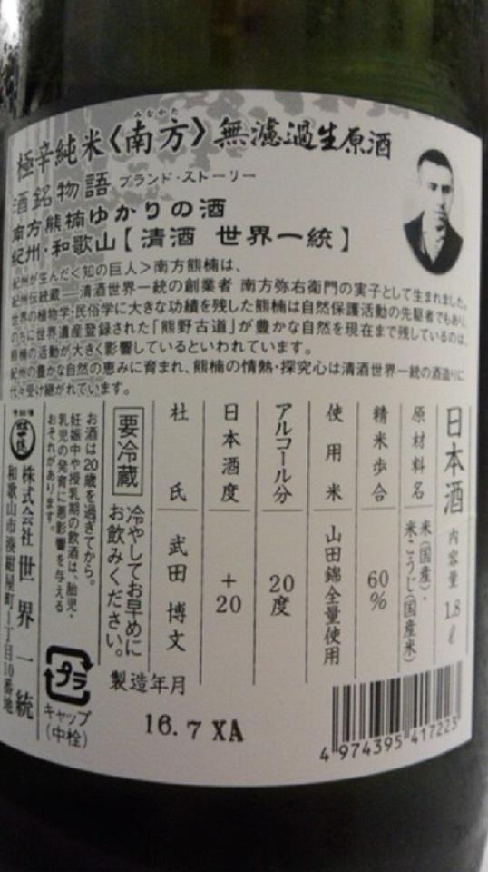 【日本酒】南方 極辛純米+20 無濾過原酒 山田錦60 火入 限定 27BY_e0173738_10275925.jpg
