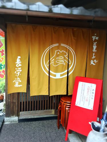 和菓子処   長栄堂(ちょうえいどう)_e0292546_06231898.jpg