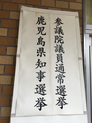 選挙サンデイ_f0082056_17384282.jpg