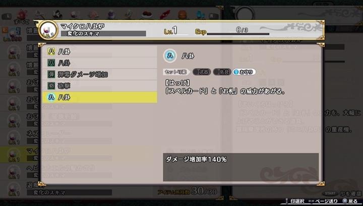 ゲーム「装備獲得経験地変動+100%の楽な入手法!?」_b0362459_21185427.jpg