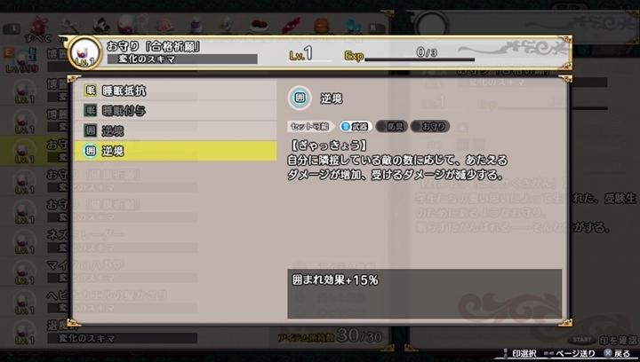 ゲーム「装備獲得経験地変動+100%の楽な入手法!?」_b0362459_21185640.jpg