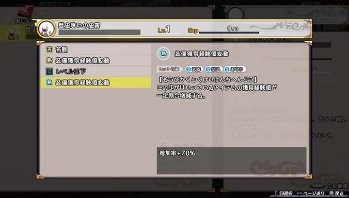 ゲーム「装備獲得経験地変動+100%の楽な入手法!?」_b0362459_21185893.jpg