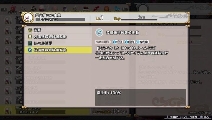 ゲーム「装備獲得経験地変動+100%の楽な入手法!?」_b0362459_21190043.jpg